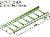 XQJ-TⅠ-01型梯架