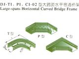 DJ-TⅠ、PⅠ、CⅠ-02型大跨距弯通桥架